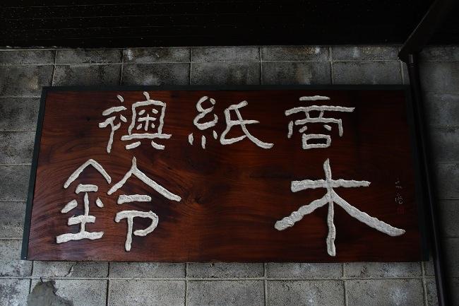 A 雁木 29.JPG